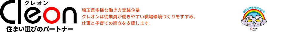 クレオン「西川口・川口・蕨の賃貸物件検索サイト」
